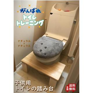 安心安全で機能もバッチリ♪送料無料で今日発送!子供用トイレの踏み台(踏ん張り台)