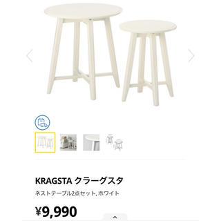 イケア(IKEA)のIKEA サイドテーブル ホワイト KRAGSTA クラーグスタ 2点セット(コーヒーテーブル/サイドテーブル)