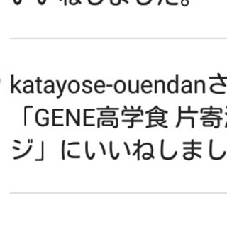GENERATIONS - GENE高学食 片寄涼太 缶バッジ