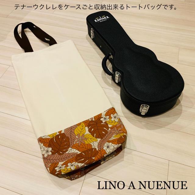 ウクレレトート☆モンステラブラウン 楽器のウクレレ(その他)の商品写真