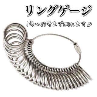 1号~27号 リングサイズ測定♡リングゲージ 指輪 即購入大歓迎  (リング(指輪))