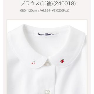 ファミリア(familiar)の現行モデル familiar 半袖 ブラウス 新品未使用タグつき♡110cm(ブラウス)