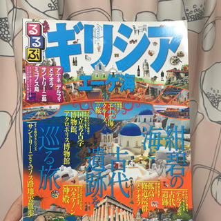 コウダンシャ(講談社)のギリシャ ガイドブック るるぶ(地図/旅行ガイド)