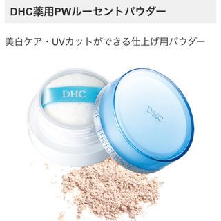 ディーエイチシー(DHC)のDHC ルーセントパウダー(フェイスパウダー)