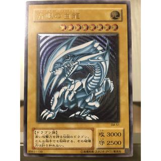 遊戯王 - 【超希少】ブルーアイズホワイトドラゴン レリーフ