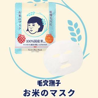 イシザワケンキュウジョ(石澤研究所)の未開封 毛穴撫子 お米のマスク シートマスク(パック / フェイスマスク)