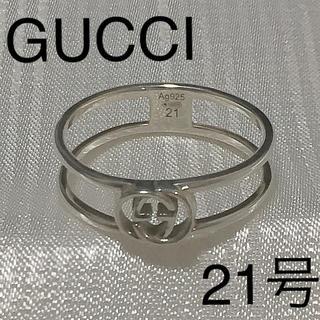グッチ(Gucci)のGUCCI 21号 インターロッキング Gオープンリング (参考24,840円)(リング(指輪))
