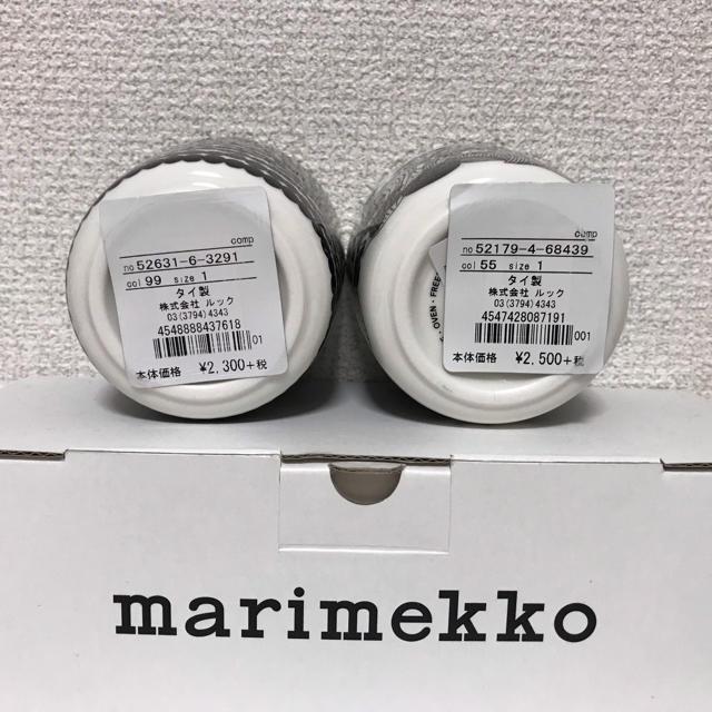 marimekko(マリメッコ)の【新品】marimekko マリメッコ ラテマグ  2個 インテリア/住まい/日用品のキッチン/食器(グラス/カップ)の商品写真