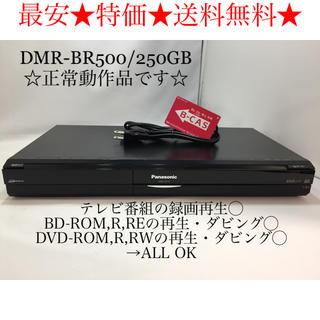 Panasonic - ☆正常動作品☆パナソニック/DMR-BR500/ブルーレイレコーダー/250GB