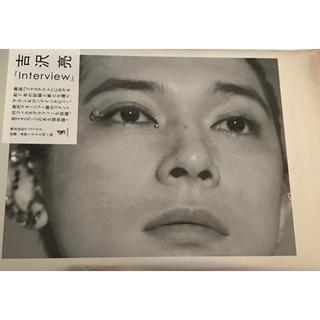 ワニブックス - 吉沢亮 Interview