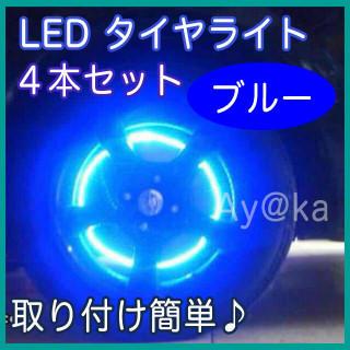 LED タイヤ ライト ブルー 青 4個 セット 自動車 バイク 用 送料無料