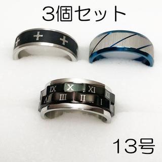 【新品】サージカルステンレスリング3個セット-ring051(リング(指輪))