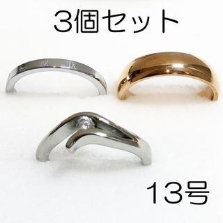 【新品】サージカルステンレスリング3個セット-ring053(リング(指輪))