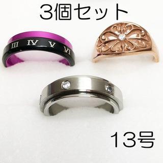 【新品】サージカルステンレスリング3個セット-ring054(リング(指輪))