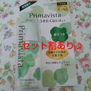 Primavista - 限定 プリマヴィスタ 化粧下地