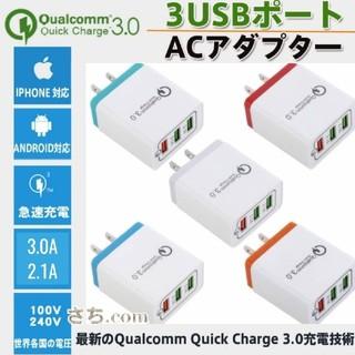 アイフォーン(iPhone)の【2点セット】AC赤、Android2mブルー(バッテリー/充電器)