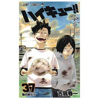 集英社 - ハイキュー!! コミック 1-37巻セット