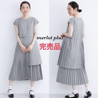 メルロー(merlot)の新作 完売品 メルロープリュス アシメントリープリーツ ワンピース ドレス(ミディアムドレス)