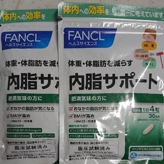 FANCL - ♡ファンケル♡内脂サポート 30日分✖❷♡