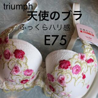 Triumph - 【新品タグ付】triumph/天使のブラ・E75