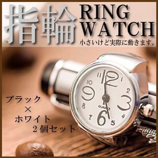 指時計 リングウォッチ クロックリング 指輪時計 フィンガーウォッチ 白黒セット(リング(指輪))