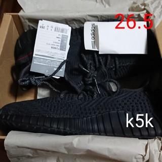 adidas - adidas yeezy boost 350 v2  26.5