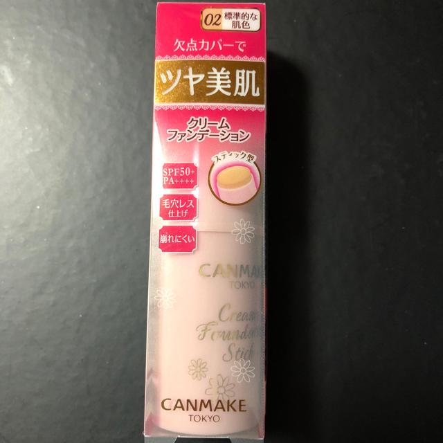 CANMAKE(キャンメイク)のクリーミーファンデーションスティック  02 コスメ/美容のベースメイク/化粧品(ファンデーション)の商品写真