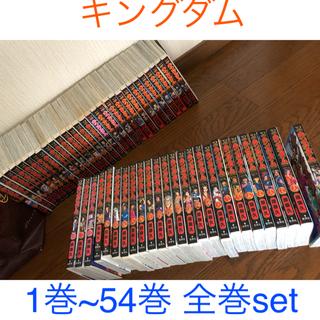 キングダム 全巻 1巻〜54巻