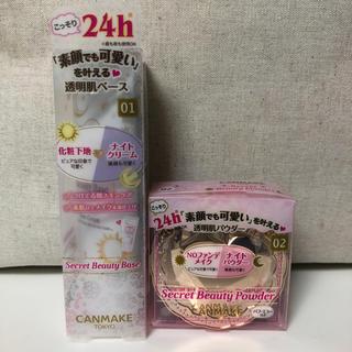CANMAKE - キャンメイク シークレットビューティーパウダー ベース