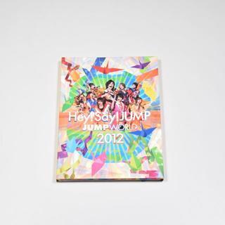Hey! Say! JUMP - 美品◆Hey!Say!JUMP◆JUMP world 2012◆DVD◆初回