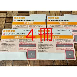 ジャル(ニホンコウクウ)(JAL(日本航空))のJAL株主優待券×4枚(航空券)