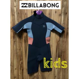 ビラボン(billabong)のビラボン キッズ 子供 ウェットスーツ ラッシュガード ウエットスーツ kids(サーフィン)