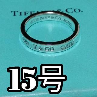 ティファニー(Tiffany & Co.)の☆鏡面仕上げ☆ 15号 TIFFANY 1837 ナロー リング 指輪(リング(指輪))