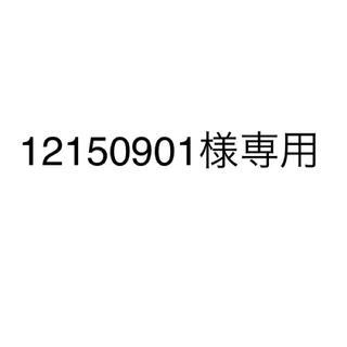 12150901様専用