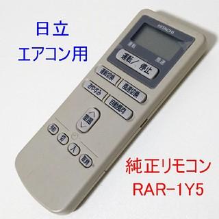 ヒタチ(日立)の日立エアコン 純正リモコン RAR-1Y5 HITACHI RAS-R22LX(エアコン)