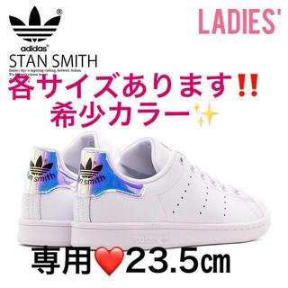 アディダス(adidas)の希少カラー❤️各サイズあり❤️アディダス スタンスミス❤️ホワイト×オーロラ(スニーカー)
