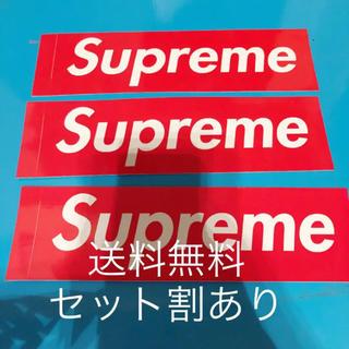 Supreme - Supreme Boxlogo ステッカー セット割有