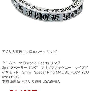 クロムハーツ(Chrome Hearts)のクロムハーツスペイサーリング 中古(リング(指輪))