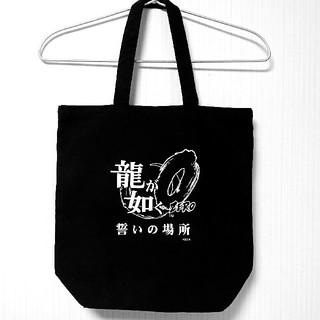 セガ(SEGA)の龍が如く 0 ZERO 誓いの場所 グッズ トート トートバッグ カバン 鞄(キャラクターグッズ)