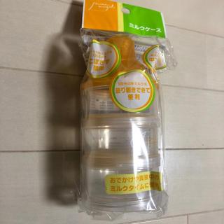 リッチェル(Richell)のミルクケース(哺乳ビン)