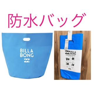ビラボン(billabong)の防水バック ビラボン BILLABONG ウエットバック 防水バケツ(サーフィン)