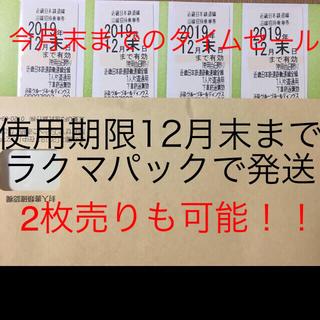 近鉄百貨店 - 近鉄株主優待12月末まで4枚!!!