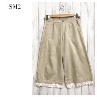 SM2 - 【SM2】裾レース 麻綿パンツ サマンサモスモス