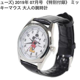 ミッキーマウス - 大人ミューズ 付録 ミッキー腕時計