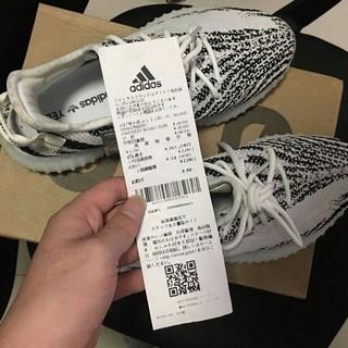 adidas - YEEZY BOOST 350 V2 zebra