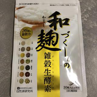 和麹づくしの雑穀生酵素 未開封