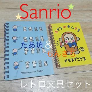 サンリオ(サンリオ)のサンリオ みんなのたあ坊 & おさるのもんきち ミニノートセット(キャラクターグッズ)