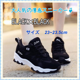D 厚底スニーカー 韓国 オルチャン38【ブラック 23~23.5cm】(スニーカー)