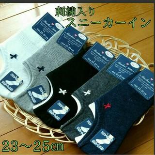 刺繍入り★スニーカーイン靴下5足セット【23~25㎝】
