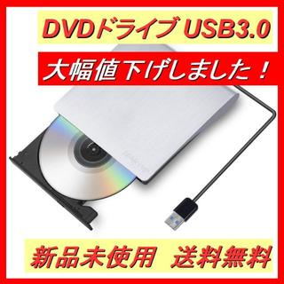 【定価2980円から36%大幅値引き】ポータブルDVDドライブ